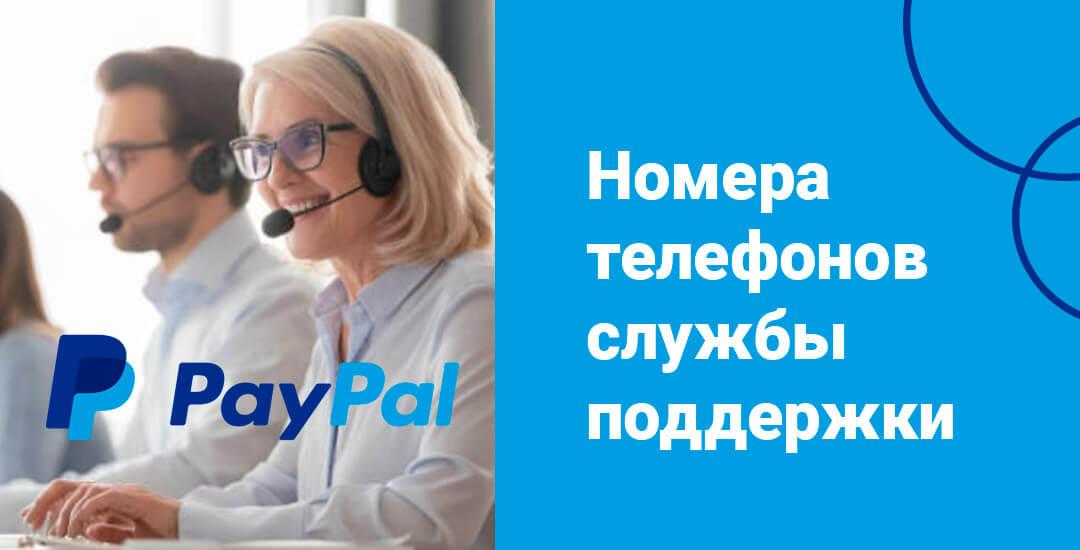 По какому номеру звонить в техподдержку PayPal