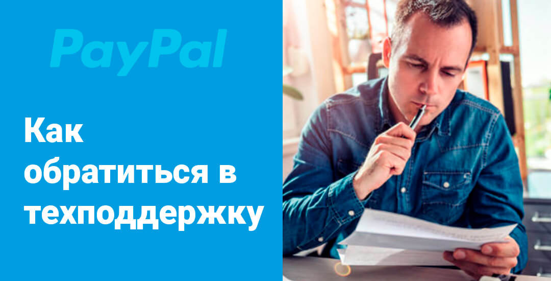 Способы связи с техподдержкой PayPal