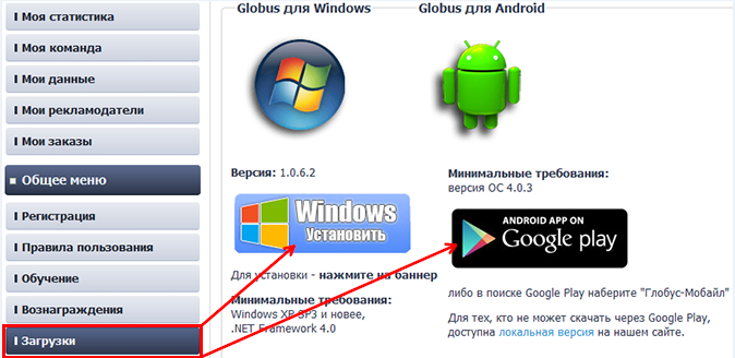 загрузка Globus для Windows и Android