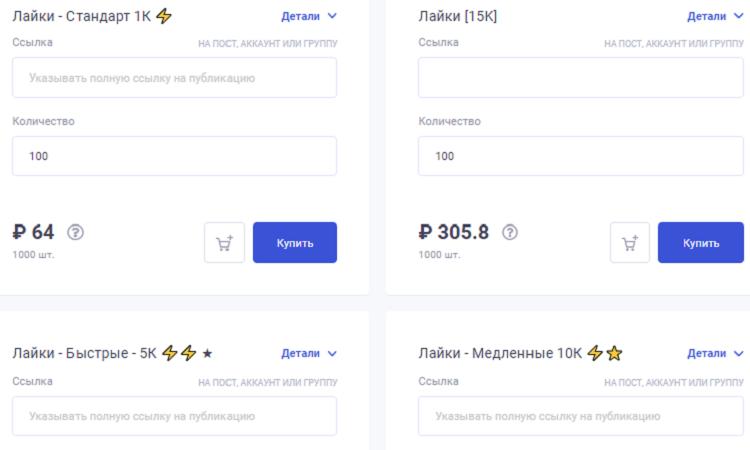 накрутка лайков и подписчиков инстаграм