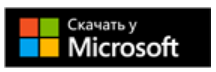 ­ Для Windows и Windows Phone
