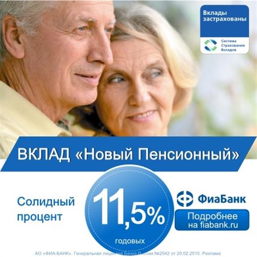 Пенсионный вклад в сбербанке для пенсионеров какой процент на сегодня минимальный рабочий стаж для получения пенсии в россии для мужчин