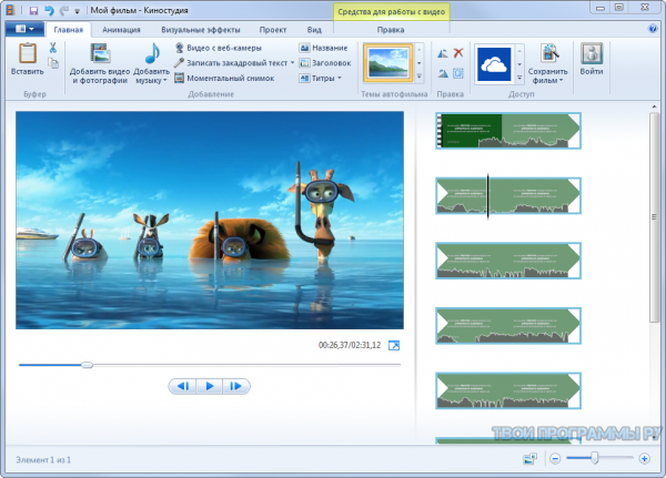 Windows Movie Maker русская версия