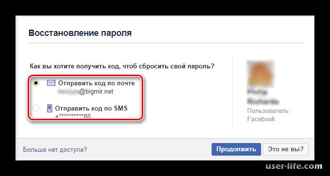 восстановить рекламный аккаунт фейсбук