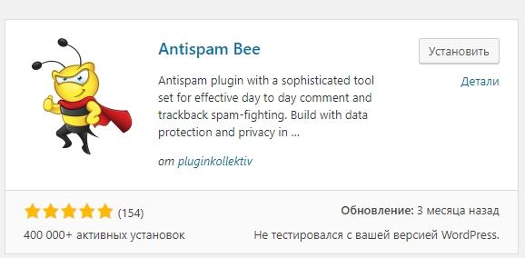 Плагин Antispam Bee