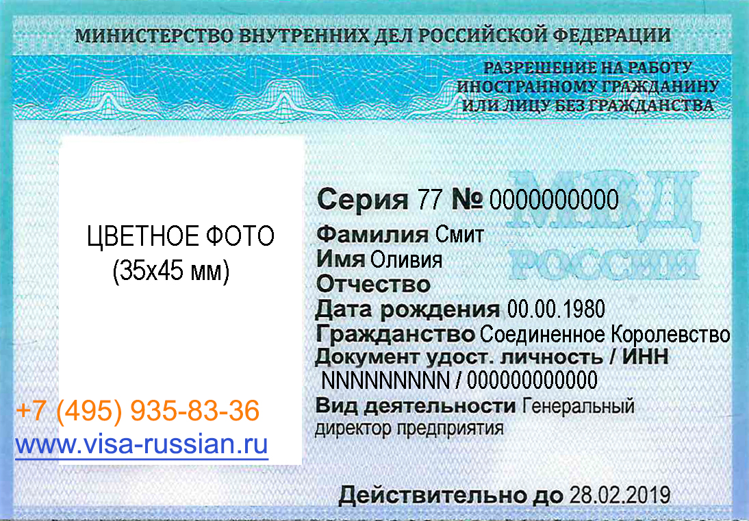 Sample of a work permit for a foreigner (front side)
