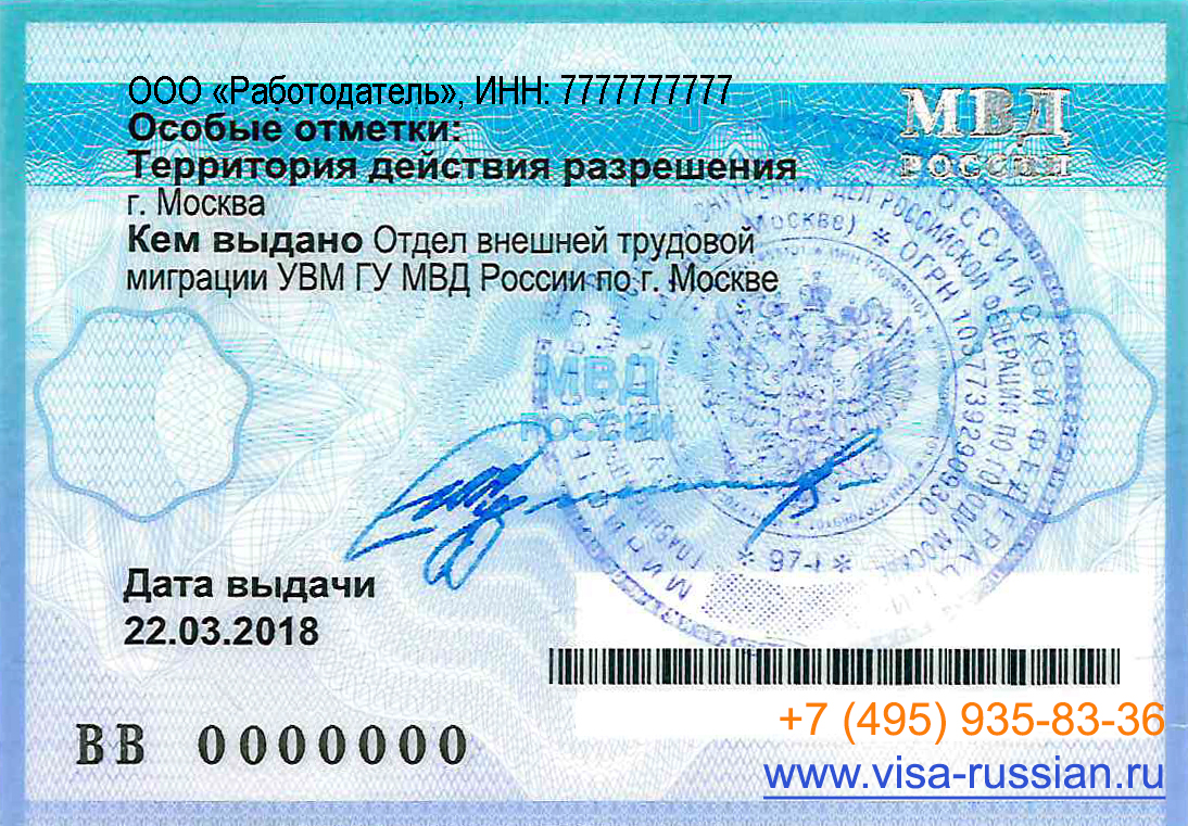 Work permit in the Russian Federation for foreigners (back side)