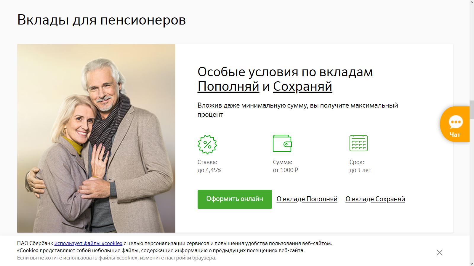 Вклады пенсионный и пенсионный плюс в банках москвы как получить пенсию за умершего пенсионера в 2021